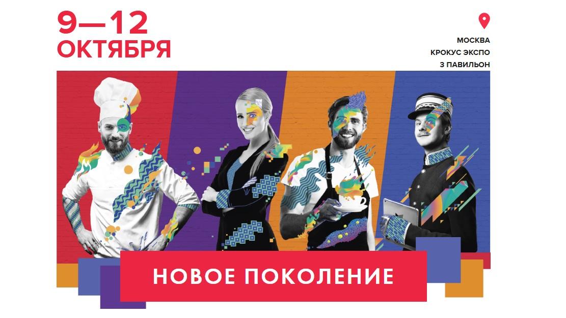 ПИР 2017 - 20-я международная выставка индустрии питания и гостеприимства PIR Expo 9.10-12.10