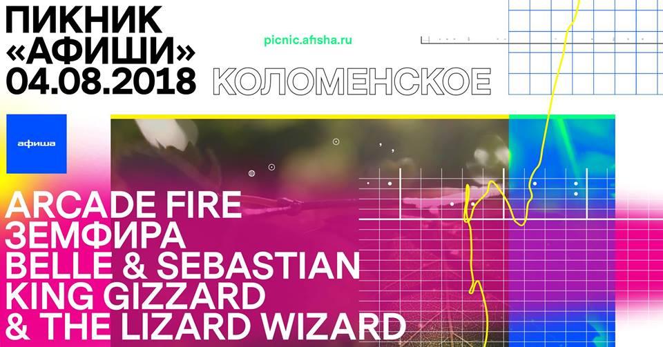 15 Фестиваль Пикник «Афиши» 4.08.2018