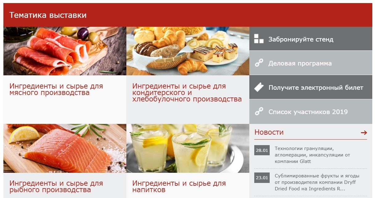 Международная выставка пищевых ингредиентов 19-22 февраля
