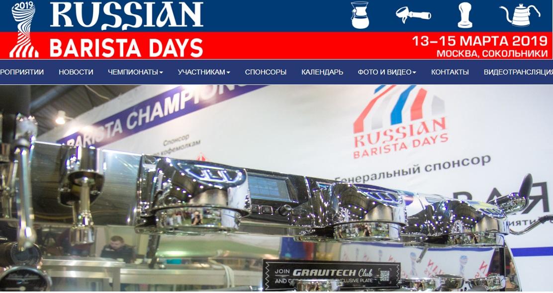 Russian Barista Days 13-15 марта