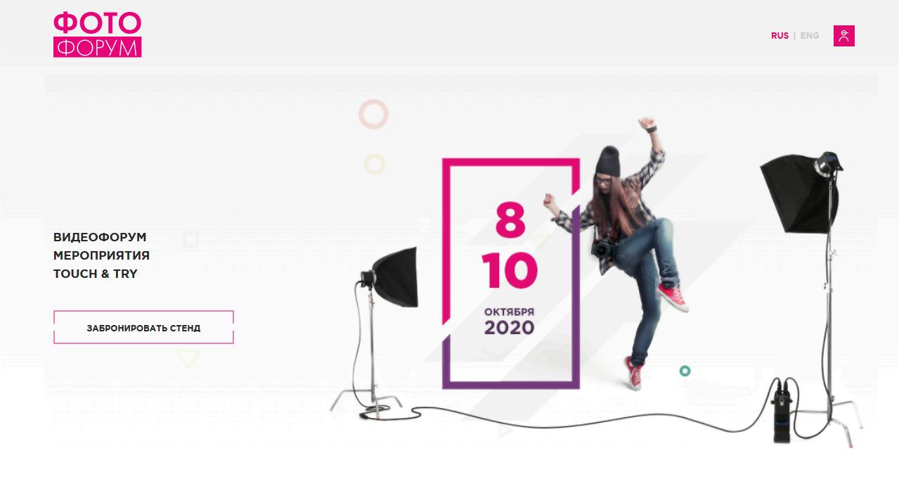 Фотофорум 2020 с 8 по 10 октября