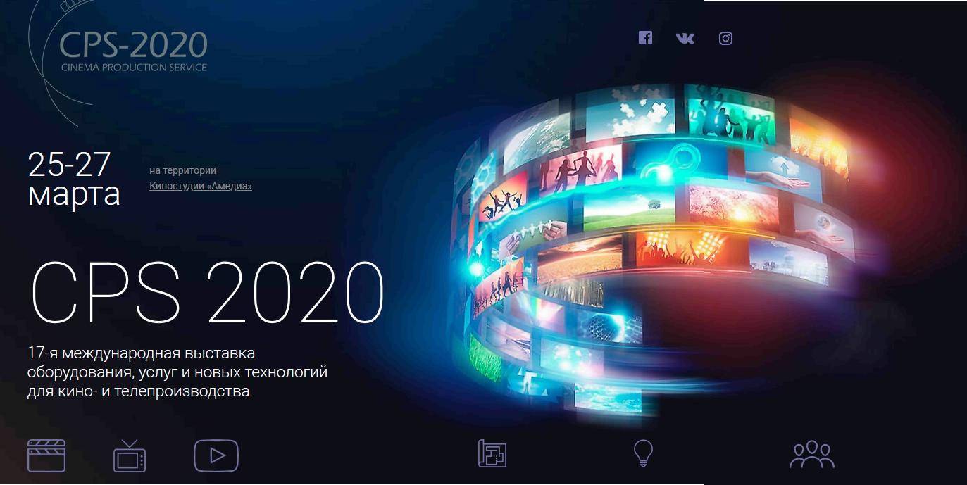 CPS 2020 с 25 по 27 марта в Москве
