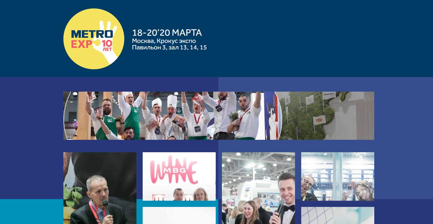 METRO EXPO 2020 с 18 по 20 марта